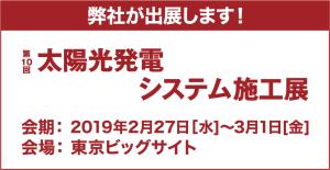 201902T_PVS_jp_b